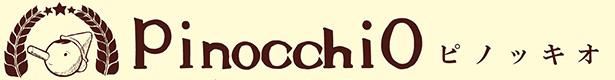 ピノッキオ公式ホームページ